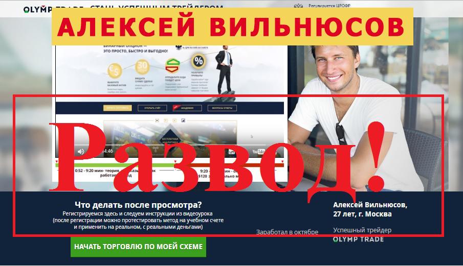 Алексей Вильнюсов отзывы
