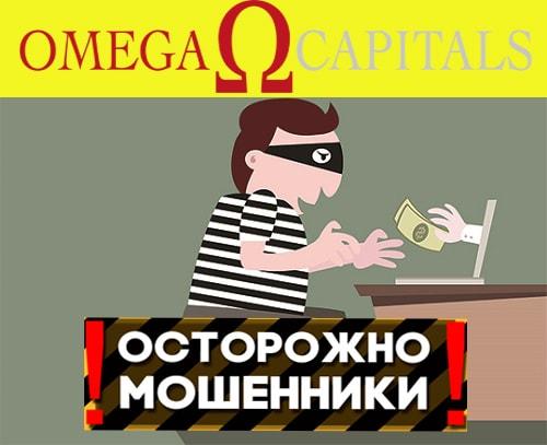 брокер omega-capitals отзывы