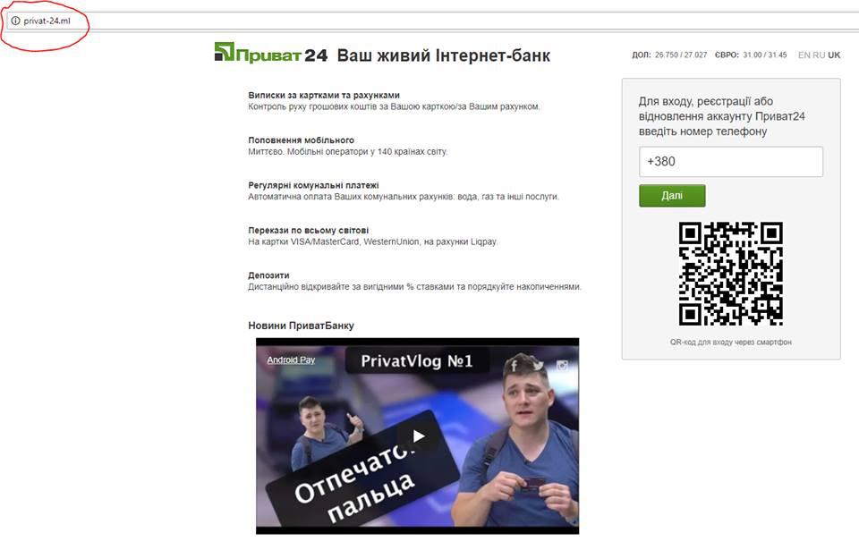 фишинговая страница приват24