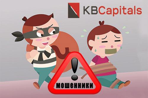KBcapitals.com - отзывы о мошенниках