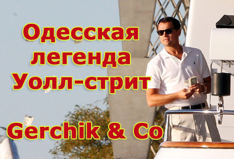Gerchik & Co - отзывы о брокере