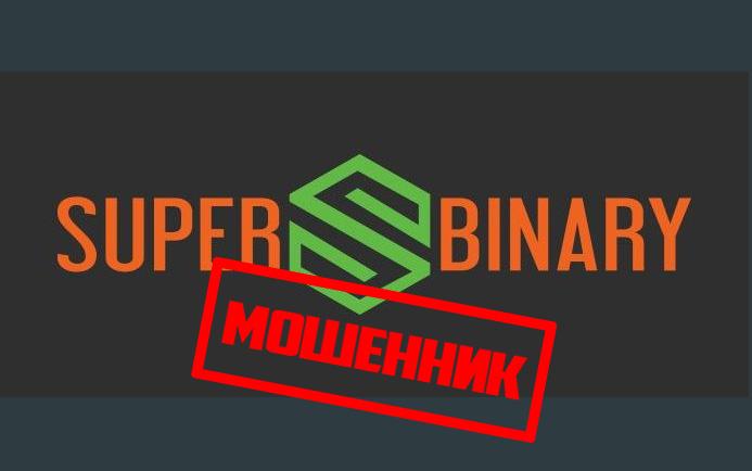 SuperBinary - отзывы о мошенниках