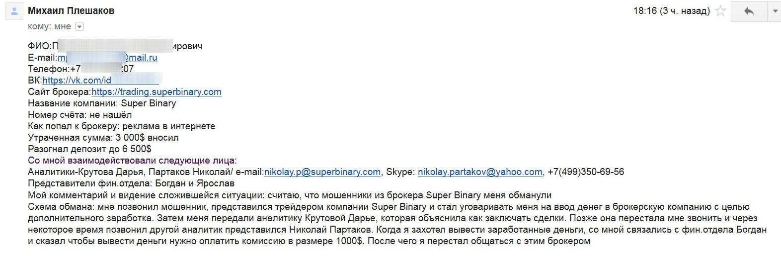 супербинари скам