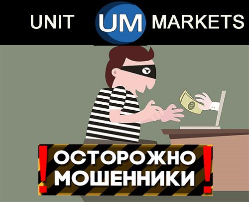 Отзывы о Unit markets - мошенники, развод и scam