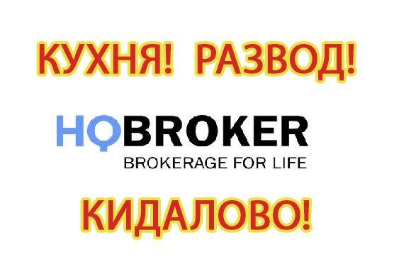 Отзывы об HQbroker.com - кухня, развод и кидалово!