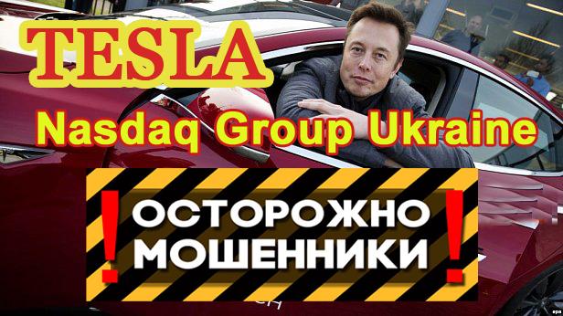 Тесла насдак украина
