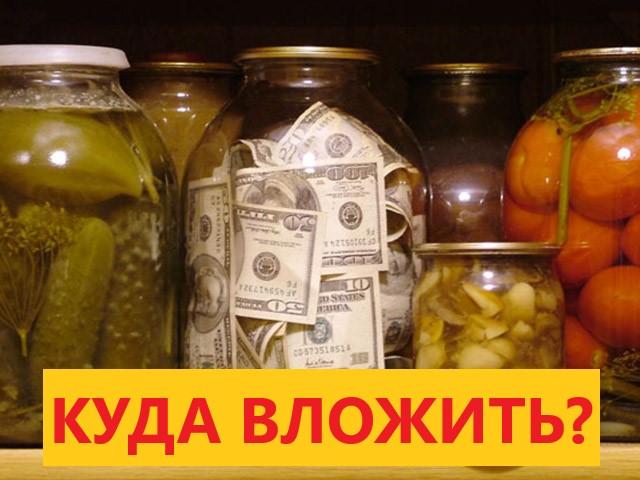 Куда вложить деньги? Будьте осторожны в выборе!