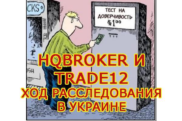 TRADE12 и HQBROKER Украина - ход уголовного дела