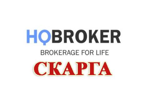 Відгук-скарга на Hqbroker - шахрайство, кидалово та scam