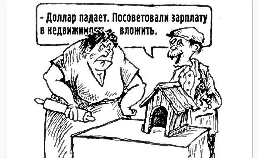 Куда вложить деньги | Недвижимость в Украине - стоит ли?