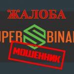 Развод superbinary на 127 000 USD - отзыв клиента