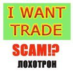 Отзывы об Want Trade - развод и обман!?
