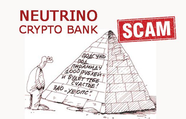 Осторожно! Пирамида neutrinobank - крипто-лохотрон