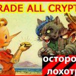 Отзывы о TradeAllCrypto - развод и мошенничество