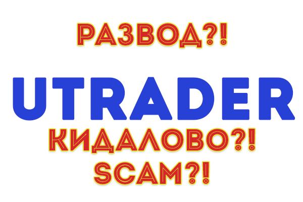 Отзывы о Utrader - scam, развод, мошенники
