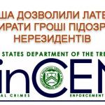 США дозволили Латвії відбирати гроші підозрілих нерезидентів