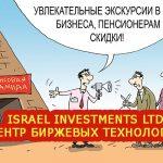 Israel Investments LTD и Центр биржевых технологий - пирамиды и лохотроны - НКЦБФР