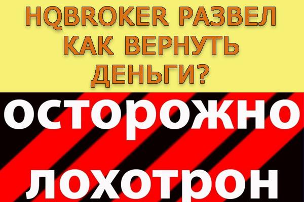 HQBroker развел, как вернуть деньги?