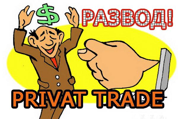 Развод от Privat Trade - лохотрон набирает обороты