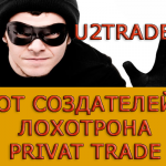 Брокер u2capitals - от создателей лохотрона Privat Trade