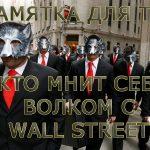 Памятка для тех кто мнит себя волком с Wall Street
