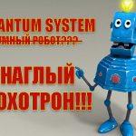 Quantum System | robotformoney - зухвалі шахраї