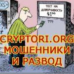 Cryptori Commerсial Ltd - шахраї та розвод на гроші