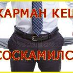 Развод от Карман кеш - как вернуть деньги? Отзывы участников