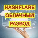 Отзывы о майнинге Hashflare - развод и лохотрон, который не платит