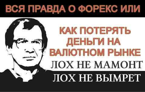 ВСЯ ПРАВДА О ФОРЕКС