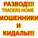 tradershome-razvod
