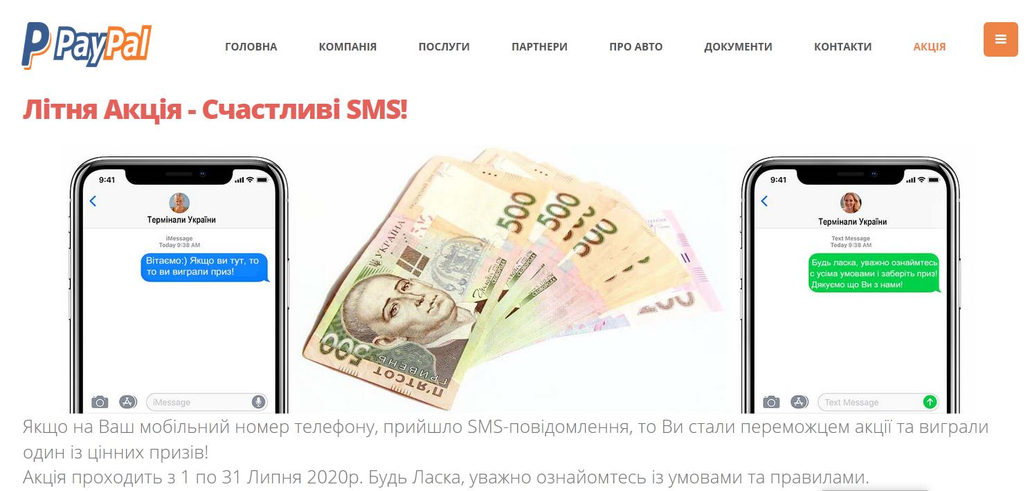 пейпал в украине 2020