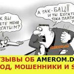 Отзывы об Amerom.de - мошенники, развод и scam