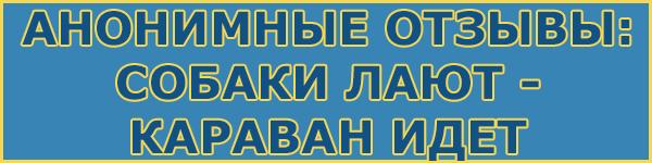 Чарджбек Украина отзывы