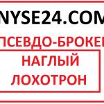 Развод NYSE24 - отзыв бывшего трейдера