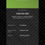 18.01.2021 возврат из TRADERSHOME 1000 USD