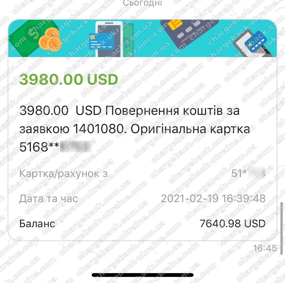 19.02.2021 возврат из TradersHome 3980 USD