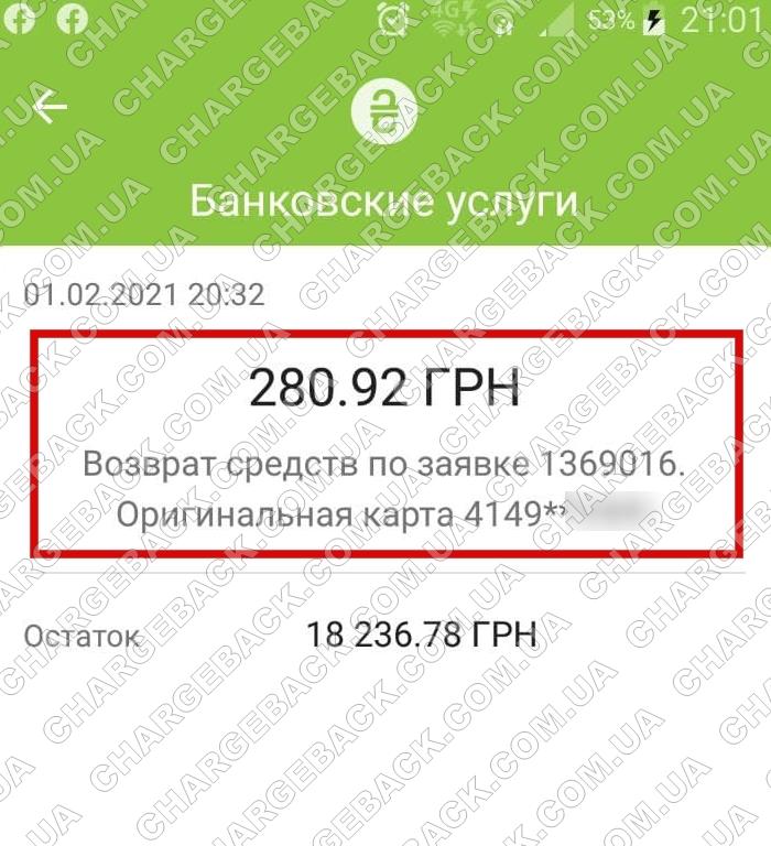 1.02.2021 возврат из amerom.de 280,92 грн