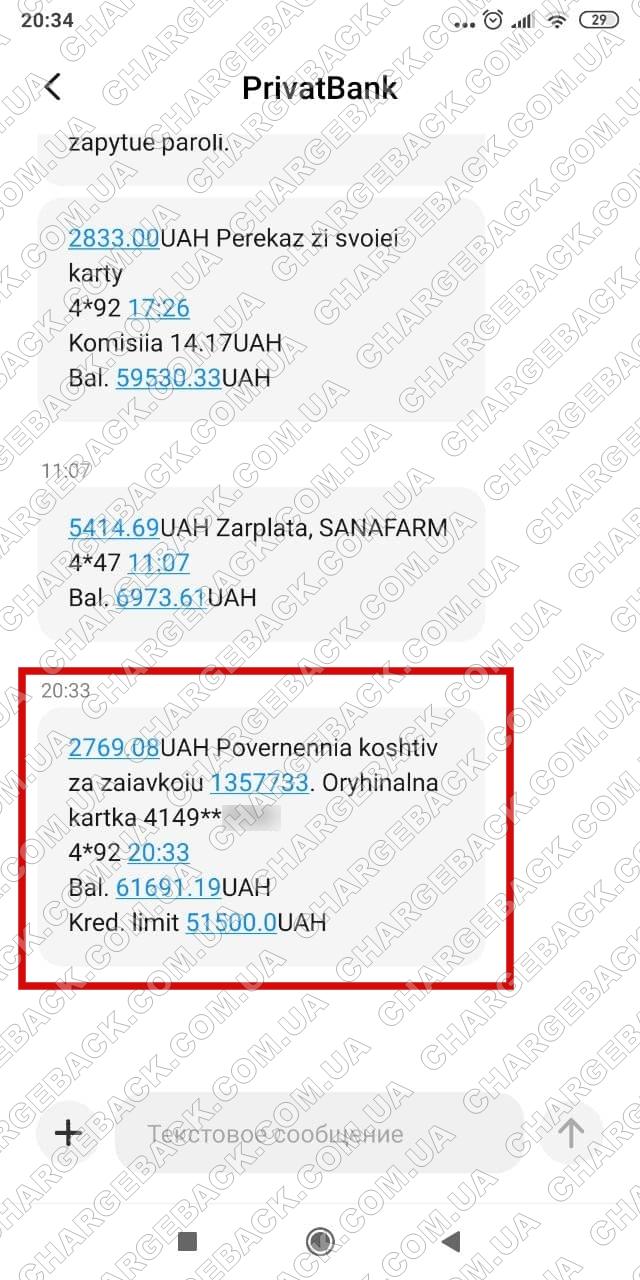 1.02.2021 возврат из amerom.de 2769,08 грн