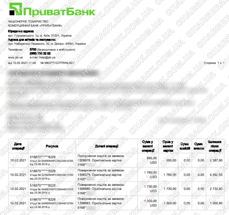 10.02.2021 возврат из HQBROKER 5385 USD