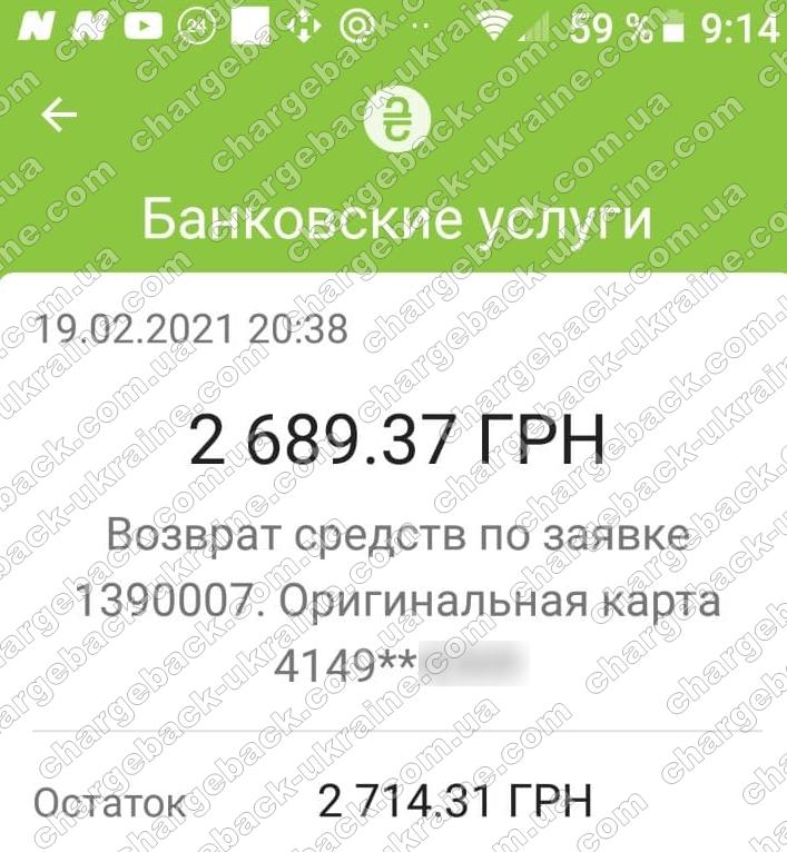 20.02.2021 возврат из i-want.broker 2689,37 грн.
