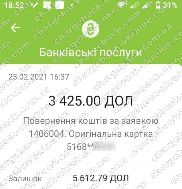 23.02.2021 возврат из i-want.broker 3425 USD