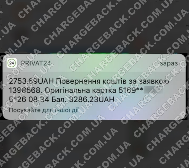 10.02.2021 возврат из i-want.broker 2753,69 грн