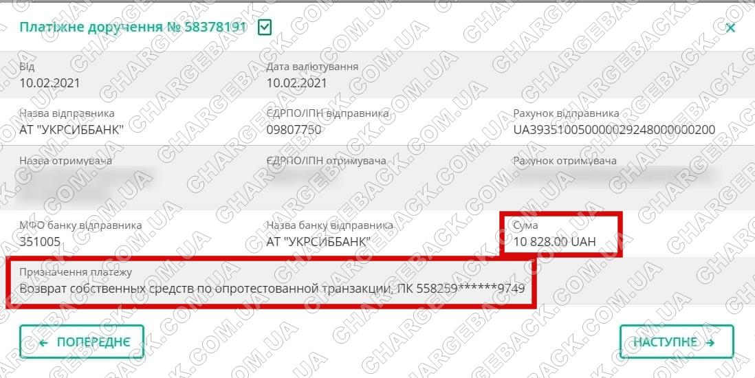 12.02.2021 возврат из i-want.broker 112910,50 грн