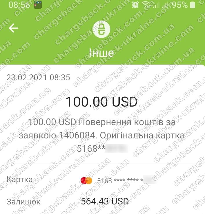 23.02.2021 возврат из LBLV 100 USD