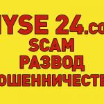 Как вернуть деньги из лохотрона NYSE 24 - развод и scam