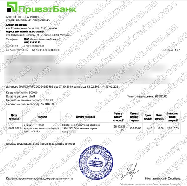 14.02.2021 возврат из TradersHome 98 003,65 грн