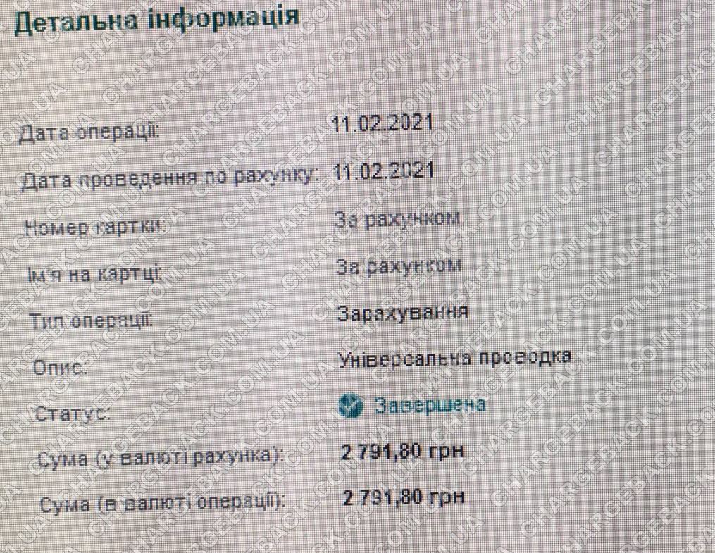 12.02.2021 возврат из Tradershome 2791,80 грн