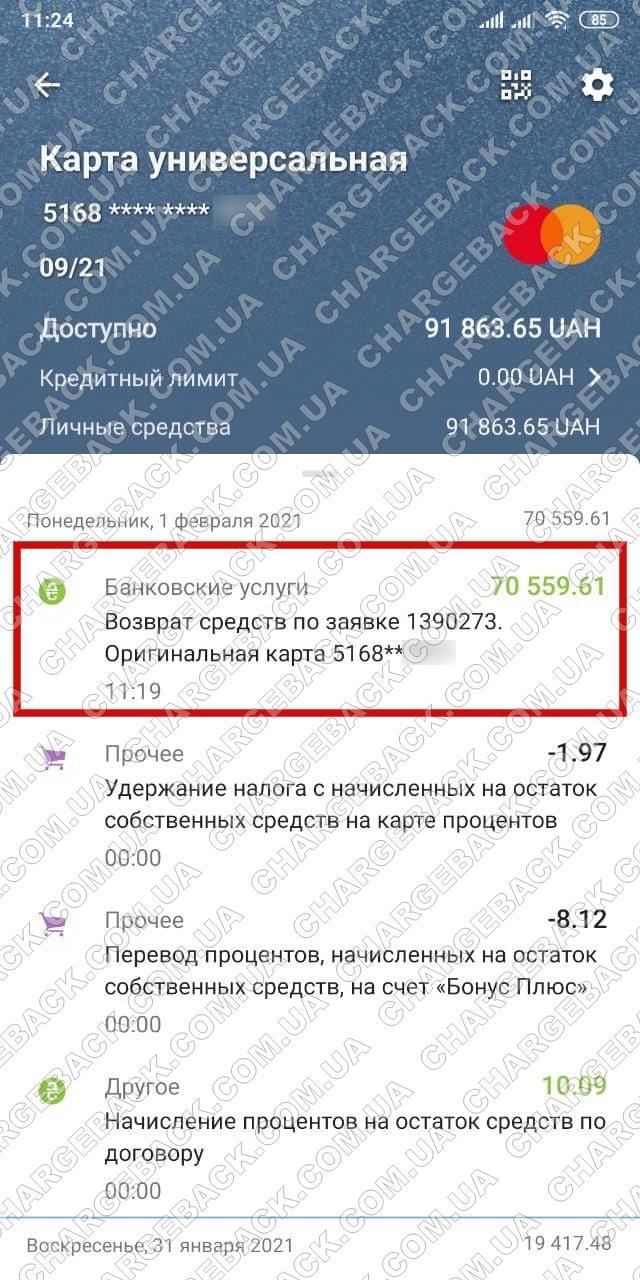 1.02.2021 возврат из Tradershome 70 559,61 грн