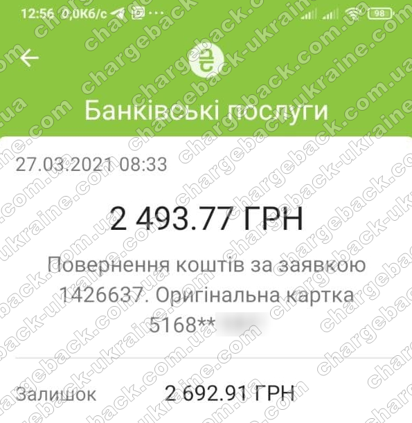27.03.2021 возврат из LBLV 2 493,77 грн